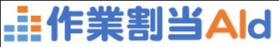 blog_作業割当AIdロゴ.png
