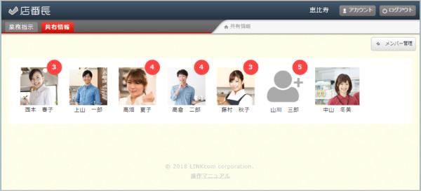 blog_横600px_共有情報機能.png