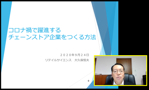 webinar_screenshot_サイズ変更.png