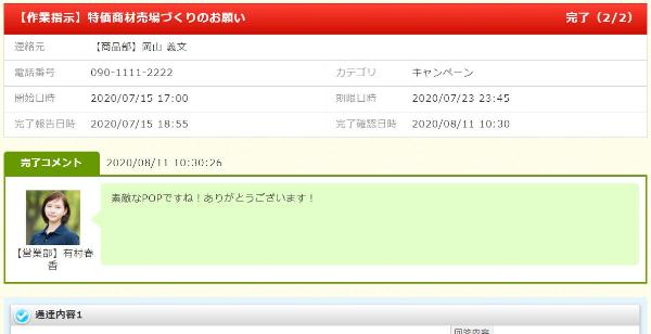 blog_横600px_完了コメント.png