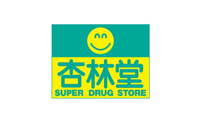 株式会社杏林堂薬局
