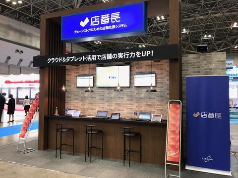 リテールテック JAPAN 2018 出展レポート