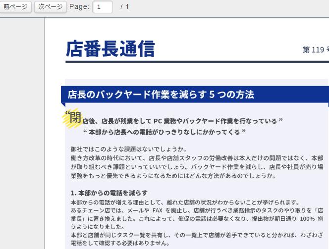 pdfjs_resolution_ok.png