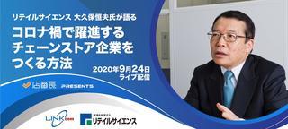 大久保恒夫氏登壇ウェビナー「コロナ禍で躍進するチェーンストア企業をつくる方法」開催のお知らせ