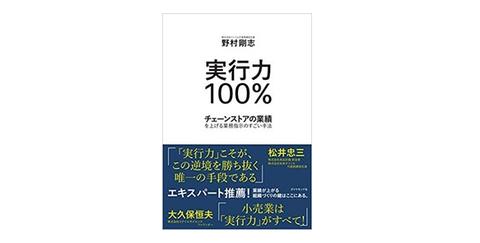 「実行力100% チェーンストアの業績を上げる業務指示のすごい手法」を出版しました