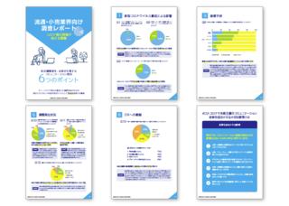 小売・飲食・サービス 89社の回答をまとめた「店舗運営DXの実態調査レポート」を無償公開